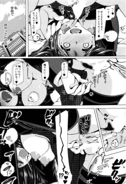 19 2 2 - 【エロ漫画 種付け ボテ腹】クラスメイトが全員動物になり毎日11時間超濃厚精子を中出しし続けられた巨乳童顔JKが絶頂イキしまくりでオナホ状態に《アニメ・同人誌》