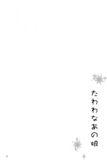 3 19 - 【エロ同人誌 月曜日のたわわ】『激しっ♡おま〇こ壊れちゃう…♡』爆乳JKのアイちゃんがSNSで裏垢作ってフォロワーのショタガキの筆下ろしをお手伝い♡3回も生ハメ中出しセックスしてま〇こはトロトロ♡《アニメ・漫画》