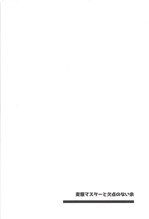 3 23 - 【エロ同人誌 FGO】『ますたぁ…の満タンに…♡』水着ネロにパイズリフェラで抜いてもらって我慢出来ずに正常位イチャラブ濃厚中出しセックス♡《アニメ・ゲーム》