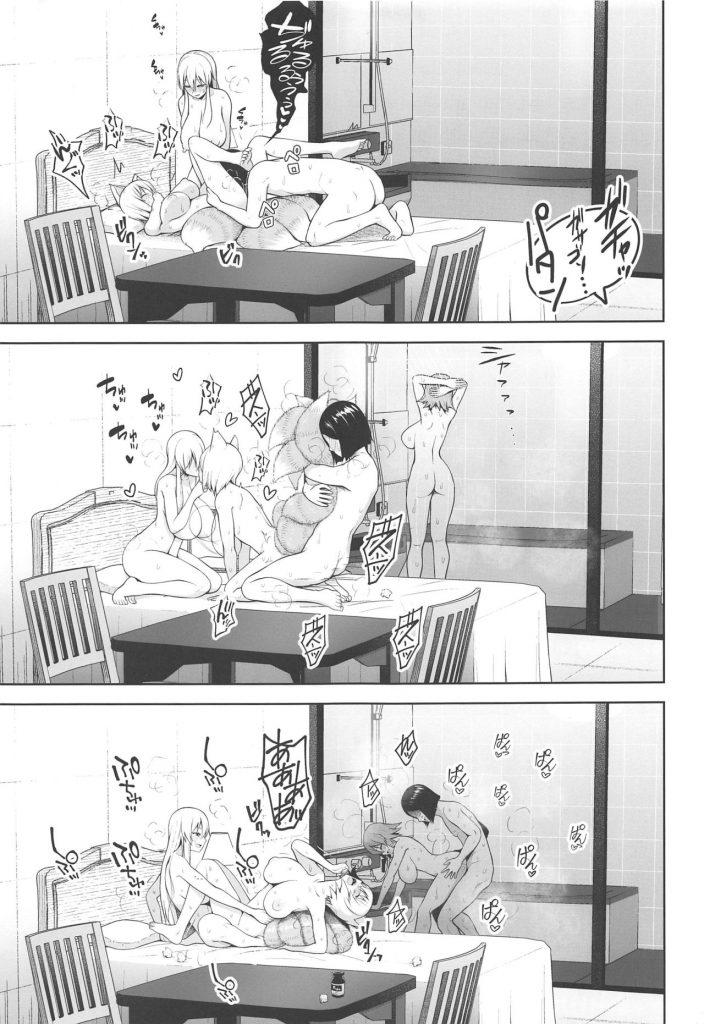 8 704x1024 - 【エロ同人誌 東方Project】『貴方様の子種で孕ませていただきます♡』紫・藍・幽香が人間の男とのセックスにハマってしまいイチャラブハーレム中出しセックス漬けで無事妊娠イキ♡≪アニメ・ゲーム≫